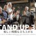 Chiến dịch 'đứng dậy 30 phút' của người Nhật Bản